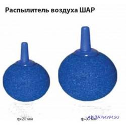 Распылитель воздуха для аквариума шар